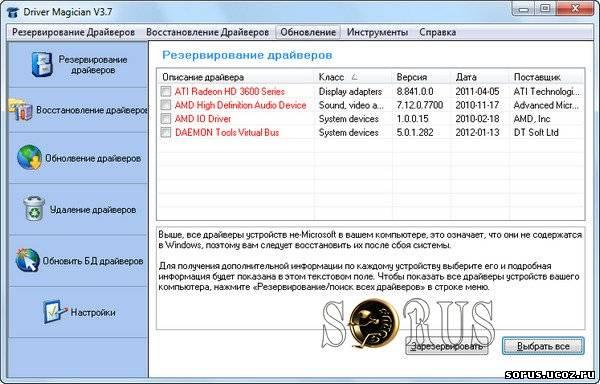 Driver Magician - программа для создания резервных копий драйверов и