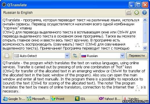 воспроизведение текста онлайн на русском - фото 3
