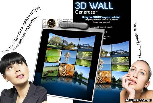 3D Wall Generator Action - GraphicRiver скачать бесплатно