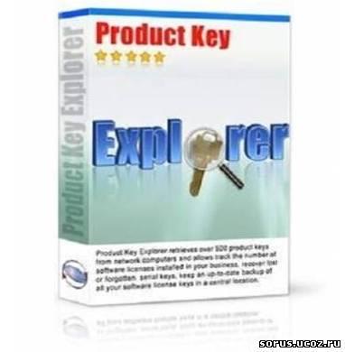 Product Key Explorer v2.9.1.0 Скачать программы бесплатно.
