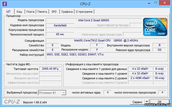 программа информация о системе - фото 4