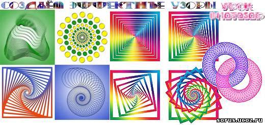 картинки узоры из геометрических фигур