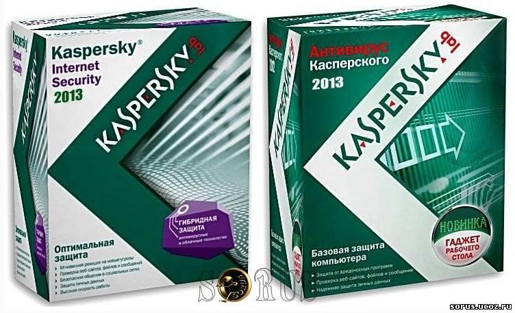 Ключи для Касперского 2013 - 2014 cкачать бесплатно Скачать. бухгалтерский