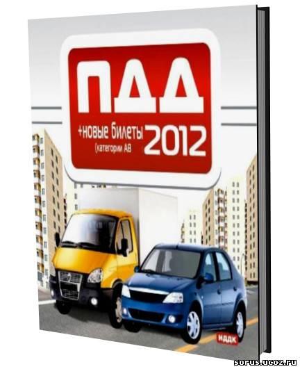 билеты пдд 2012 ав: