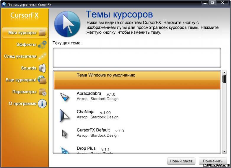 Stardock CursorFX Plus v 2 11 (Рус ) скачать бесплатно
