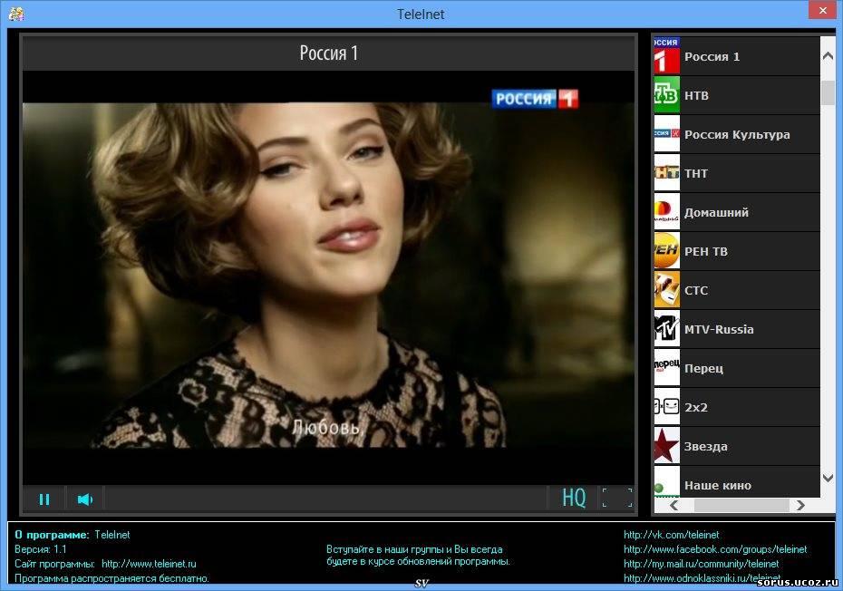 «Как Смотреть Телевизионные Программы Через Интернет» — 2012