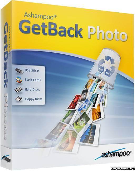 Ashampoo GetBack Photo - программа которая позволяет легко