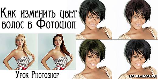 Программа фотошоп волосы скачать