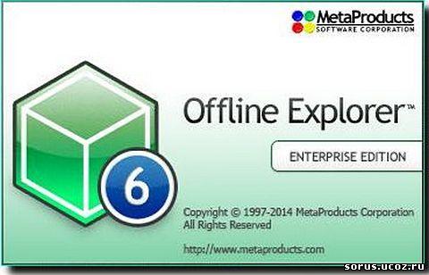 Offline explorer enterprise - не совсем обычный браузер, специальная программа нужная для быстрой и самое главное