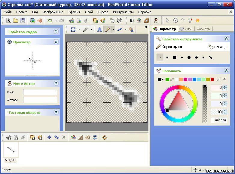 Схемы курсоров для windows