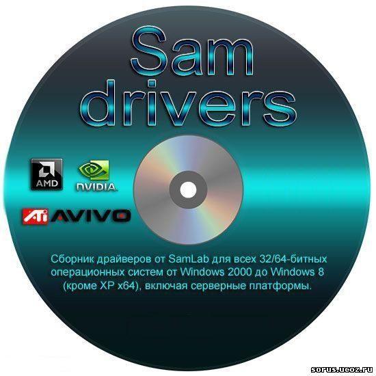 Samdrivers dvd 2017 скачать торрент