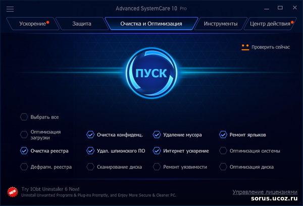 Ispy программа на русском скачать