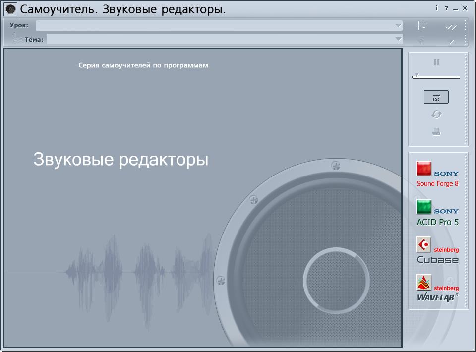 Скачать бесплатно Самоучитель по Sony Sound Forge 8, Sony ACID Pro5