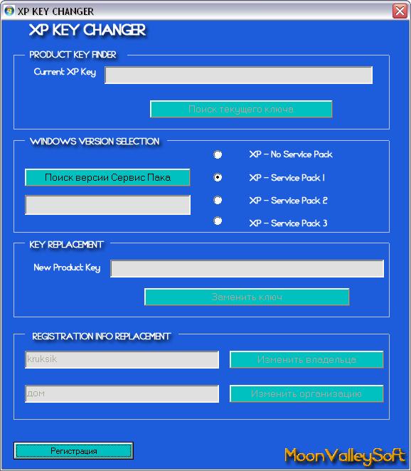 Работает со всеми Сервис Паками, включая Windows XP SP3!