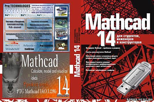 mathcad 14 скачать бесплатно русская версия