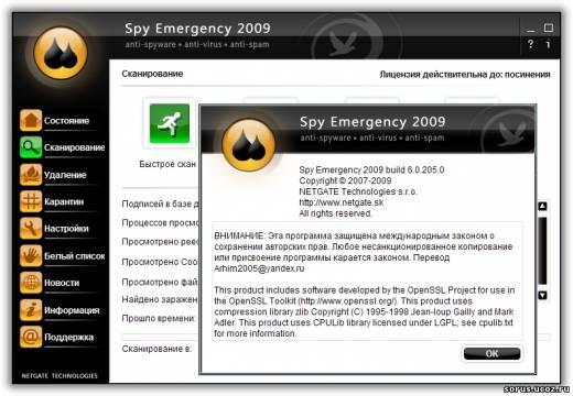 Скачать шпионские программы для телефона андроид