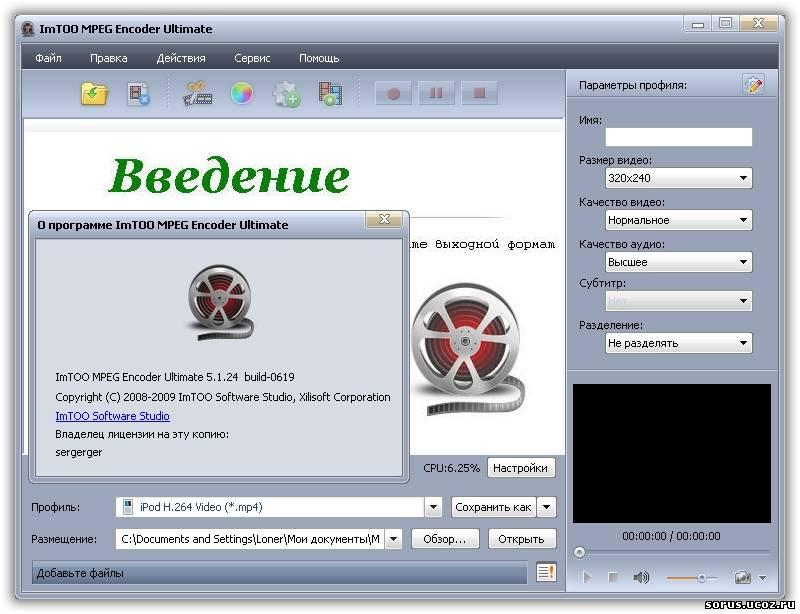 ImTOO 3GP Video Converter 5.1.23 (crack/rus), скачать ImTOO 3GP.