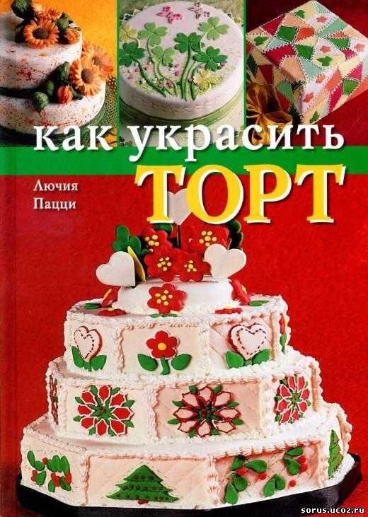 Как украсить торт? .  Украшение из крема, Полезные советы от СОГОРТ РУ!