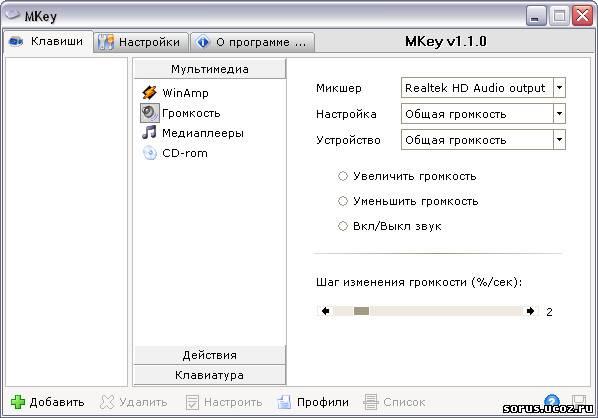 Программа 'MKey 1.2.5' скриншот.