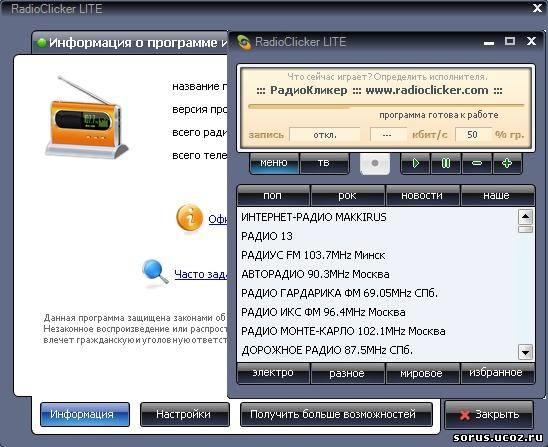 Программа RadioClicker PRO - предназначена для прослушивания РАДИО на.