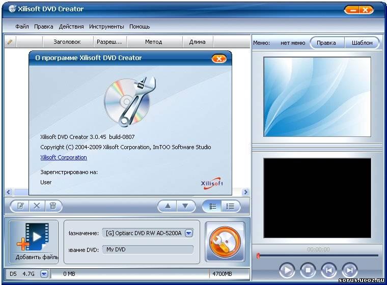 Xilisoft AVI to DVD Converter - это быстрая и простая в использовании прогр
