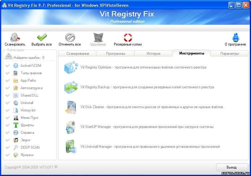 Vit Registry Fix - программа для очистки реестра от ненужных записей (ошибо