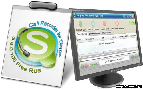 PrettyMay Call Recorder for Skype 3.6.0.105 Freeware / Русский скачать
